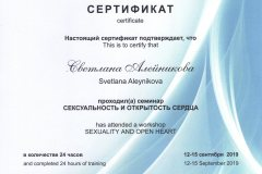 Сертификат-Лиана-Цинк