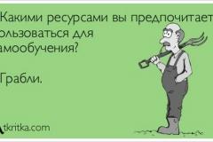 atkritka_1434999046_27