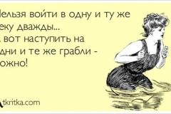 atkritka_grabli