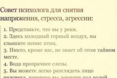 obe_rek_luzhi_psiholog