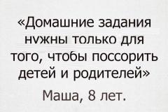 домашние_задания