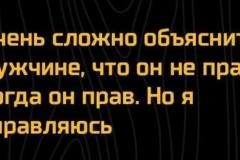 не_прав