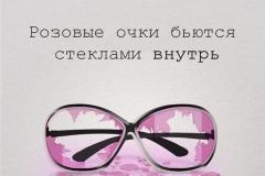 розовые_очки